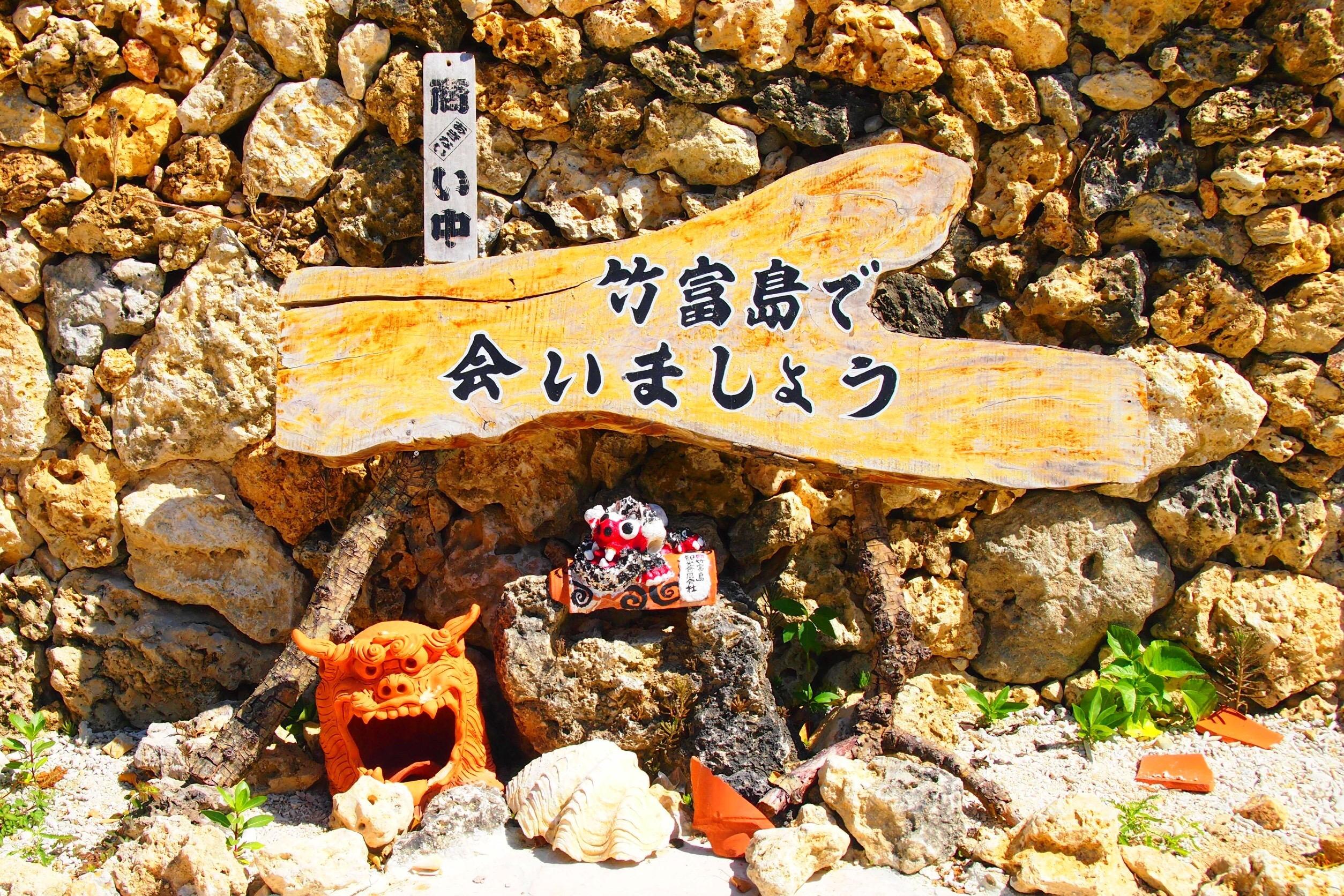 taketomijima10