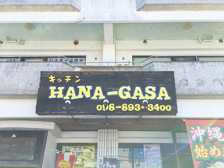 hanagasa01